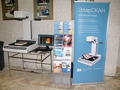 Renewed ElarSCAN book scanner presented at annual LIBCOM'2017 conference